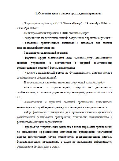 Отчет по практике ООО Бизнес Центр Отчеты по практике Банк  Отчет по практике ООО Бизнес Центр 24 01 15