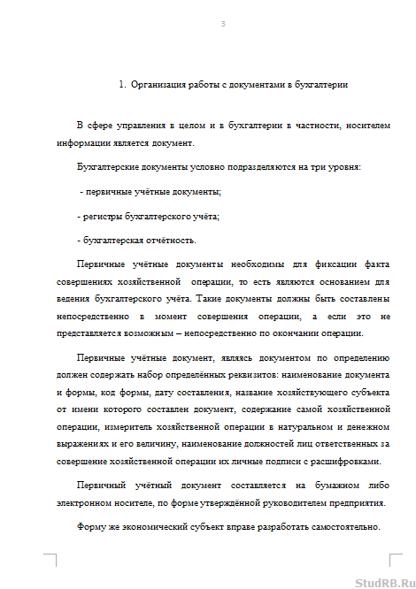 Контрольная Организация работы с документами в бухгалтерии  Организация работы с документами в бухгалтерии 28 01 15