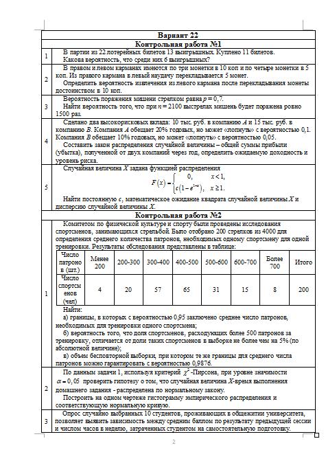Контрольная работа № и № по Теории вероятности Вариант  Контрольная работа №1 и №2 по Теории вероятности Вариант 22 30 01 15