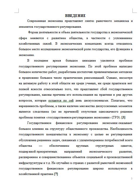 Государственное финансовое регулирование экономики Курсовые  Государственное финансовое регулирование экономики 03 02 15