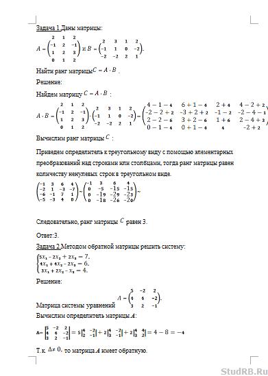 Рефераты по линейной алгебре 4945