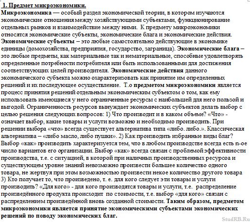 Шпаргалки По Микроэкономике Экзамен В Белоруссии