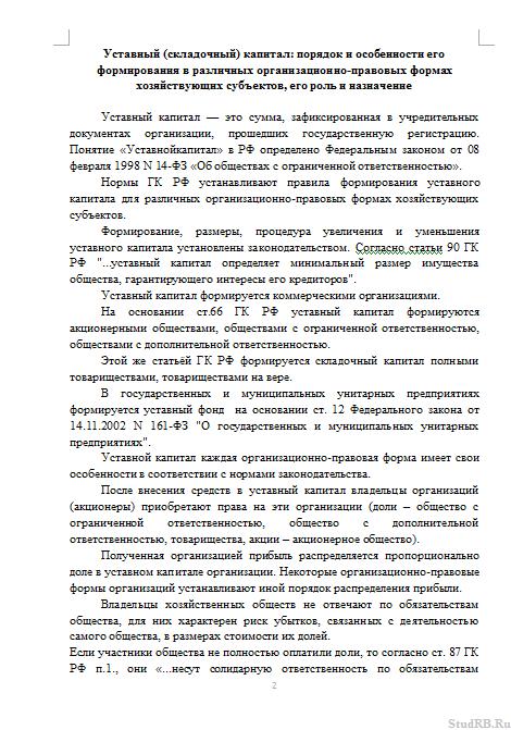 Уставный складочный капитал Контрольные работы Банк  Уставный складочный капитал 20 02 15