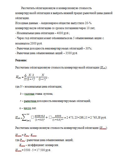 Рассчитать облигационную и конверсионную стоимость конвертируемой  Рассчитать облигационную и конверсионную стоимость конвертируемой облигации 21 02 15