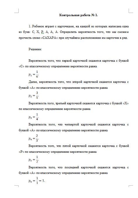 Контрольная работа № и № по Теории вероятностей Вариант  Контрольная работа №1 и №2 по Теории вероятностей Вариант 1 24 02 15