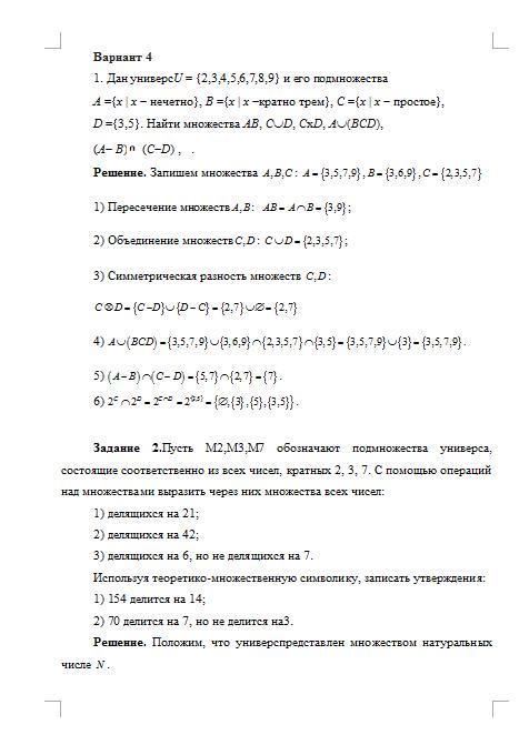 Контрольная работа по дискретной математике вариант 3 2354