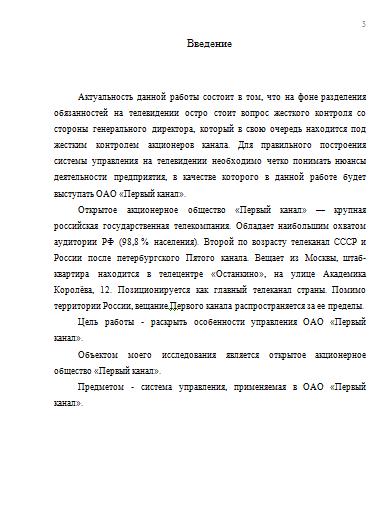 Характеристика управления ОАО Первый канал Рефераты Банк  Характеристика управления ОАО Первый канал 28 02 15