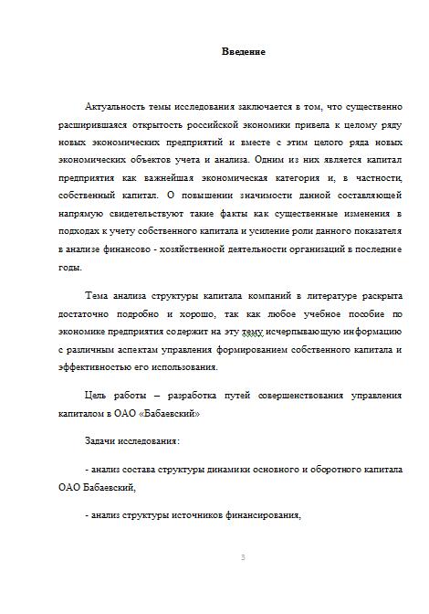 Анализ структуры капитала организации курсовая работа 447