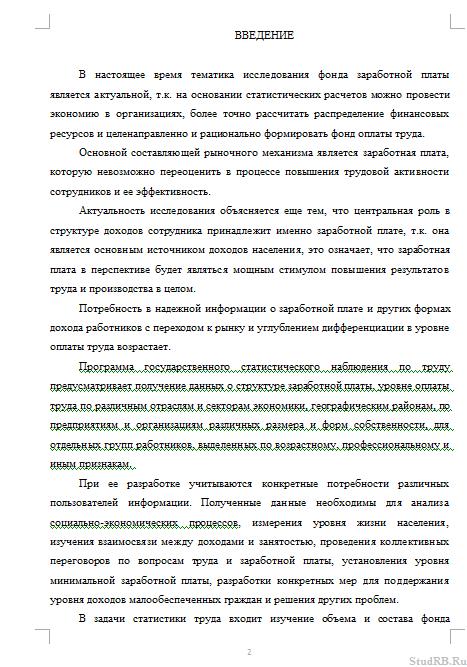Статистический анализ заработной платы в РФ Курсовые работы  Статистический анализ заработной платы в РФ 05 03 15