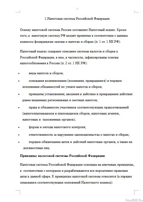 Контрольная работа по Налогам и налоговой системе РФ Вариант  Контрольная работа по Налогам и налоговой системе РФ Вариант 2 07 03 15