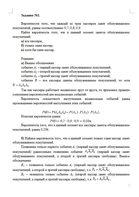 Контрольная работа по Теории вероятности Вариант Контрольные  Контрольная работа по Теории вероятности Вариант 6 22 11 14