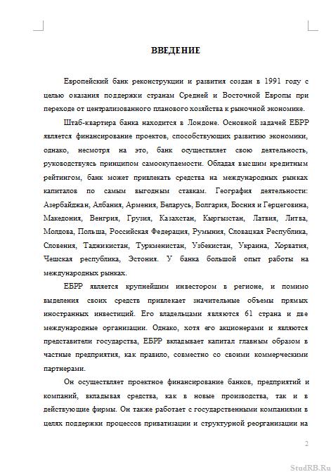Курсовая Кредитно инвестиционная политика ЕБРР Курсовые работы  Кредитно инвестиционная политика ЕБРР 22 11 14