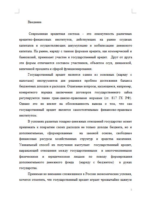 Курсовая Государственный кредит в РФ Курсовые работы Банк  Государственный кредит в РФ 23 11 14