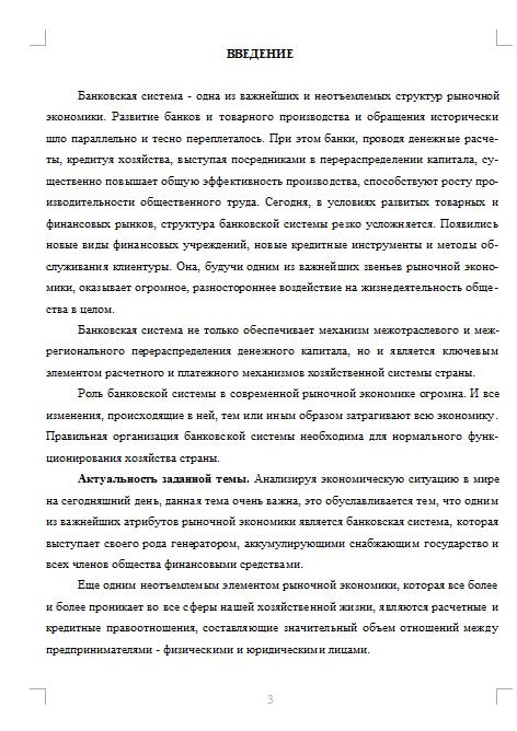 Банковская система РФ Курсовые работы Банк рефератов Сайт  Банковская система РФ 23 11 14