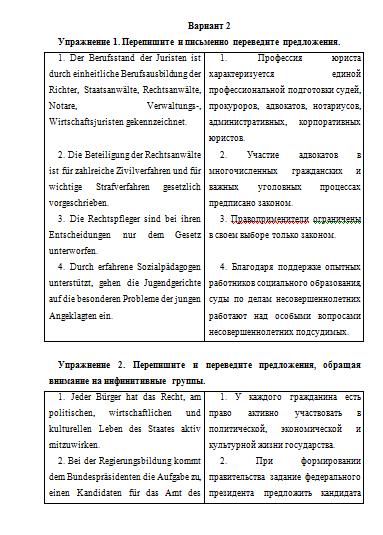 Контрольная работа по Немецкому языку Вариант № Контрольные  Контрольная работа по Немецкому языку Вариант №2 20 03 15
