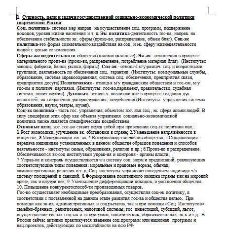 шпаргалка по государственная политика социально-экономического развития россии