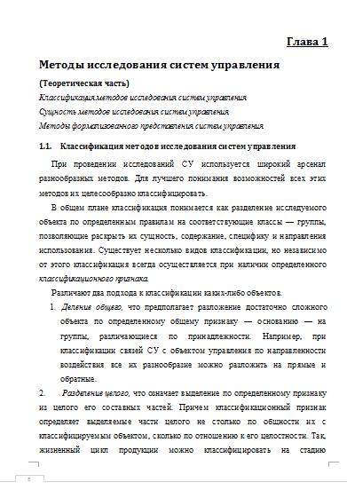 Методы исследования в курсовой работе теоретические 7504