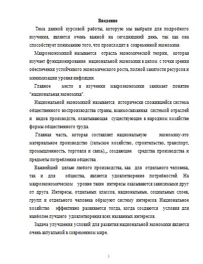 Функционирование и результативность национальной экономики  Функционирование и результативность национальной экономики 30 03 15