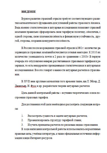 Теоретические основы построения страховых тарифов [31.03.15]