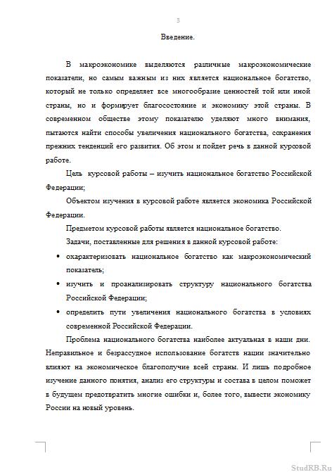 Национальное богатство Российской Федерации Курсовые работы  Национальное богатство Российской Федерации 03 04 15