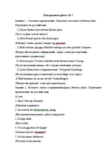 Контрольная работа № и № по Немецкому языку Контрольные работы  Контрольная работа №1 и №2 по Немецкому языку 03 04 15