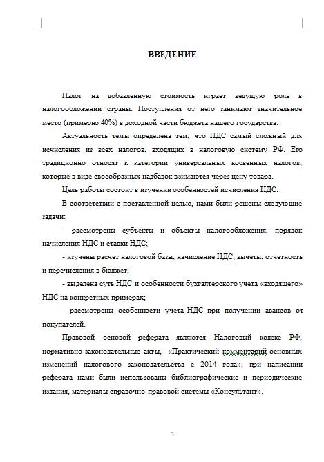 Реферат Налог на добавленную стоимость Рефераты Банк  Налог на добавленную стоимость 03 04 15