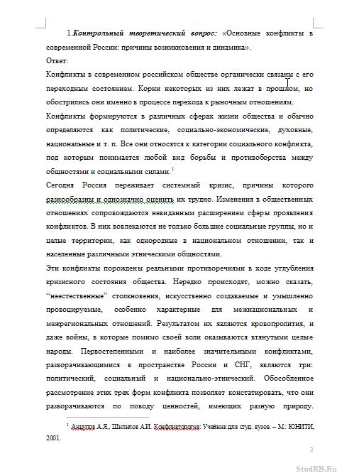 Контрольная Основные конфликты в современной России Контрольные  Основные конфликты в современной России 06 04 15