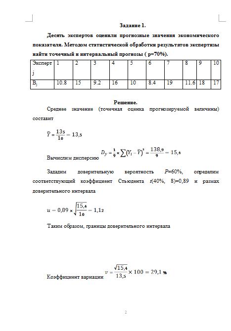 Контрольная работа вариант 2 методы оптимальных решений 3745