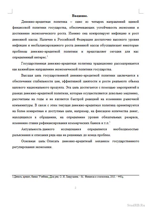 процесс инфляции в россии курсовая работа 2014