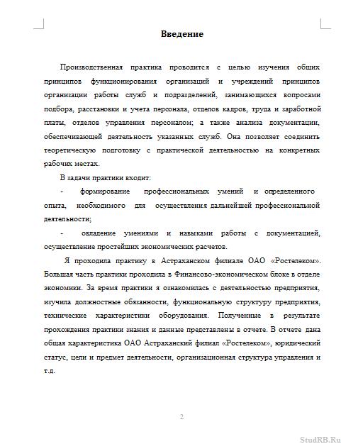 Отчет по учебной практике Отчеты по практике Банк рефератов  Отчет по учебной практике 08 04 15
