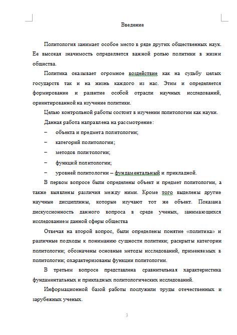 Реферат предмет и объект политологии 7274