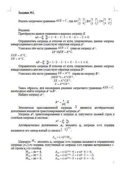 Контрольная работа по Математическому анализу Вариант №  Контрольная работа по Математическому анализу Вариант №2 11 04 15