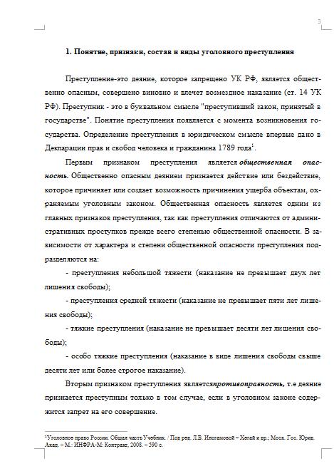 Контрольная работа по правоведению вариант Контрольные работы  Контрольная работа по правоведению вариант 8 14 04 15