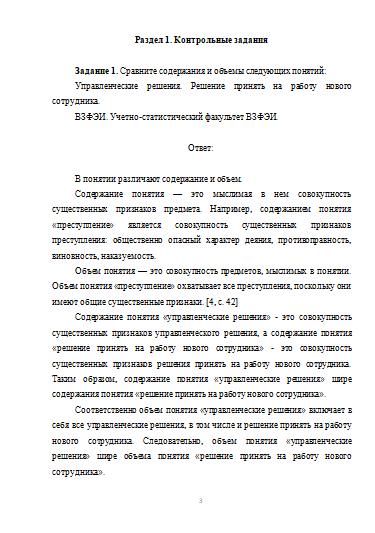Контрольная работа по Логике Вариант № Контрольные работы  Контрольная работа по Логике Вариант №2 14 04 15