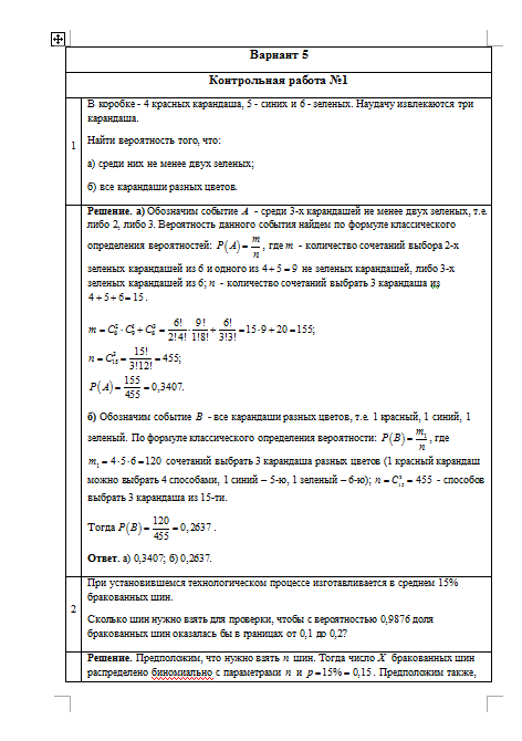 Контрольная работа № по Теории вероятности Вариант  Контрольная работа №1 по Теории вероятности Вариант 5 23 11 14