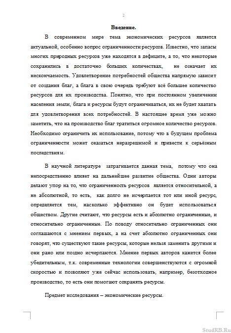 Экономические ресурсы и их классификация Рефераты Банк  Экономические ресурсы и их классификация 22 04 15