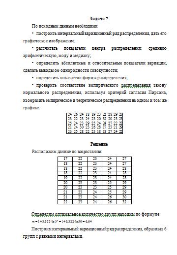 Примеры решения задач по статистике решение задач по расчету прибыли и выручки