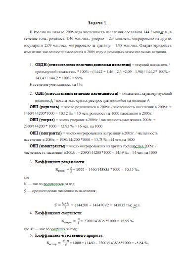 Контрольная работа по Статистике Вариант Контрольные работы  Контрольная работа по Статистике Вариант 9 27 04 15