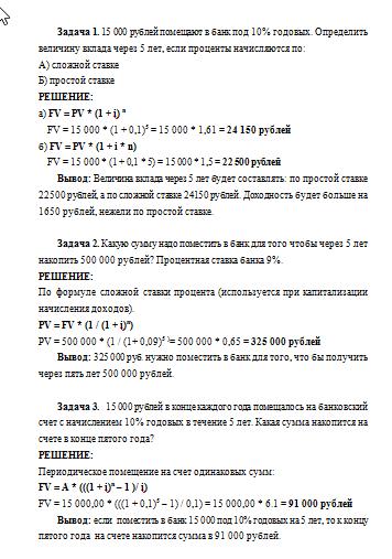 Финансы решение задач онлайн как решить задачу 5 класса номер 60
