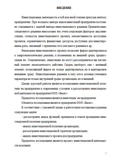 Инвестиционная деятельность предприятия Курсовые работы Банк  Инвестиционная деятельность предприятия 06 05 15