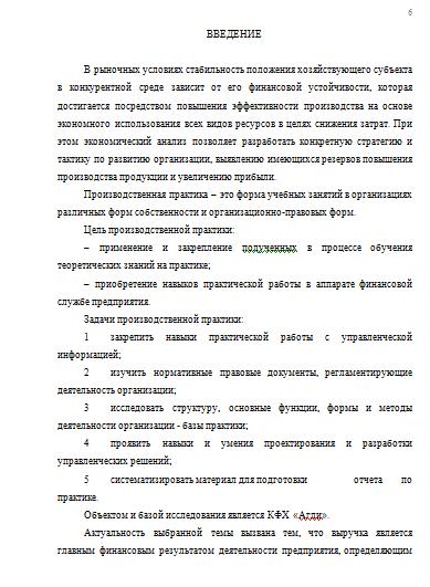 Отчет о практике на предприятии 4469