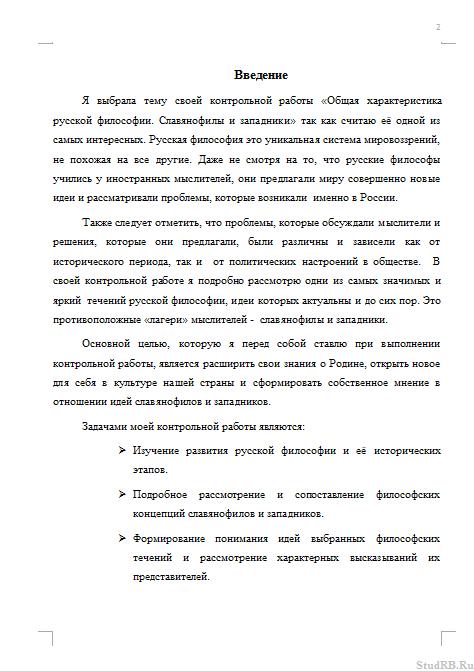 Контрольная работа русская философия 8112
