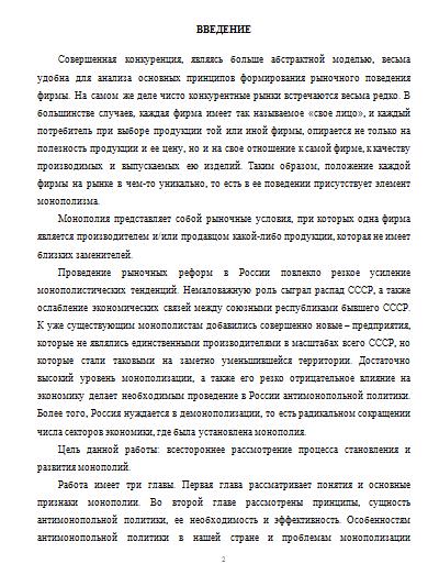 Проблема монополизации рынка и антимонопольная политика в России  Проблема монополизации рынка и антимонопольная политика в России 11 05 15