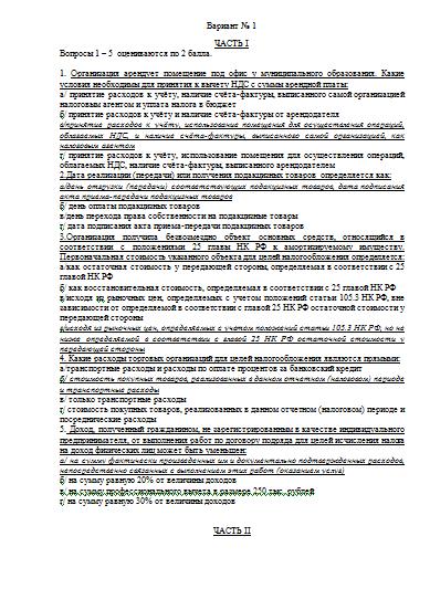 Контрольная по Налогам и налогообложению Вариант № Контрольные  Контрольная по Налогам и налогообложению Вариант №1 25 11 14