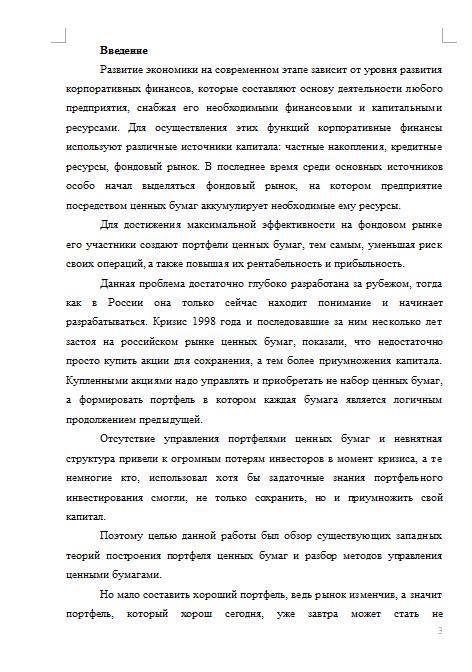 Курсовая на тему Управление портфелем ценных бумаг Курсовые  Управление портфелем ценных бумаг 28 05 15