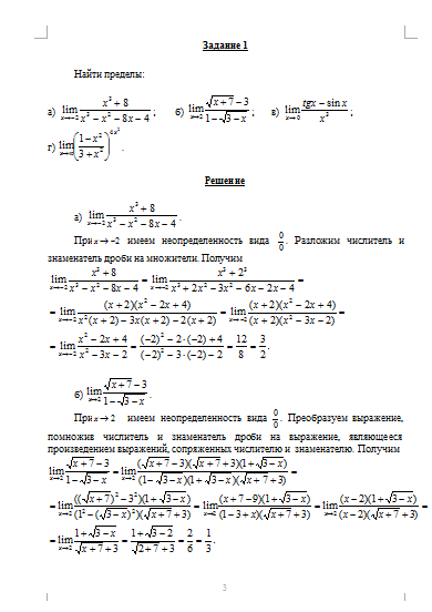 Контрольная работа по Математическому анализу Вариант №  Контрольная работа по Математическому анализу Вариант №2 09 06 15