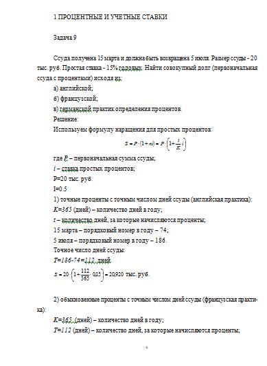 Сложные проценты по ссуде решения задач решение задач в9 егэ по математике 2014