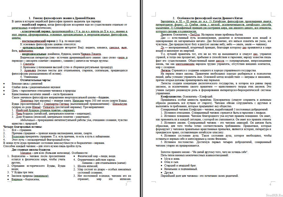 Учебное пособие Теория и методика обучения праву
