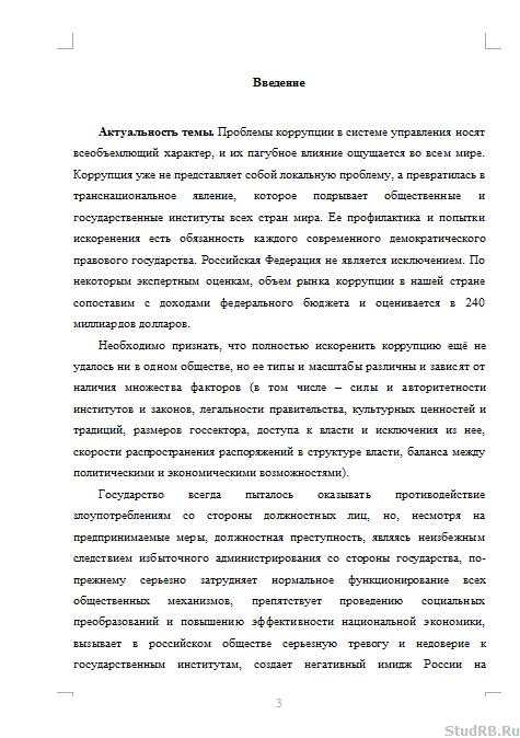 Противодействие коррупции дипломная работа 3413