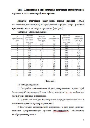 Контрольная работа по Статистике Вариант Контрольные работы  Контрольная работа по Статистике Вариант 2 21 08 15